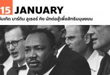 15 มกราคม วันเกิด มาร์ติน ลูเธอร์ คิง นักต่อสู้เพื่อสิทธิมนุษยชน