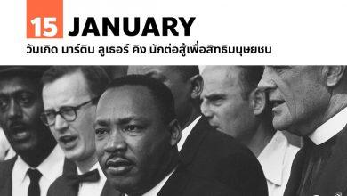 Photo of 15 มกราคม วันเกิด มาร์ติน ลูเธอร์ คิง นักต่อสู้เพื่อสิทธิมนุษยชน