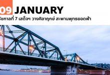 Photo of 9 มกราคม รัชกาลที่ 7 เสด็จฯ วางศิลาฤกษ์ สะพานพุทธยอดฟ้า