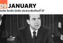 Photo of 9 มกราคม วันเกิด ริชาร์ด นิกสัน ประธานาธิบดีคนที่ 37