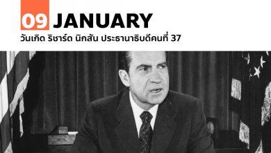 9 มกราคม 2455 วันเกิด ริชาร์ด นิกสัน ประธานาธิบดีคนที่ 37