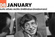 8 มกราคม 2485 วันเกิด สตีเฟน ฮอว์คิง นักฟิสิกส์และนักคณิตศาสตร์