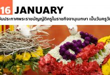 Photo of 16 มกราคม ประกาศพระราชบัญญัติครูในราชกิจจานุเบกษาเป็น วันครู