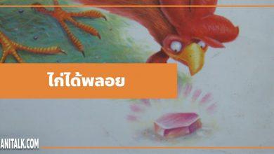 Photo of นิทานอีสป : ไก่ได้พลอย (The Cock & the Jewel)