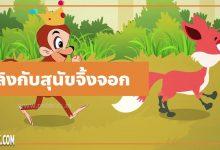 นิทานอีสป : ลิงกับสุนัขจิ้งจอก (The Fox & the Monkey)