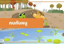 Photo of นิทานอีสป : กบกับหนู (The Frog & the Mouse)