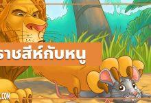 Photo of นิทานอีสป : ราชสีห์กับหนู (The Lion & the Mouse)