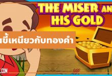 Photo of นิทานอีสป : คนขี้เหนียวกับทองคำ (The Miser & His Gold)