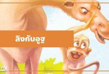Photo of นิทานอีสป : ลิงกับอูฐ (The Monkey & the Camel)