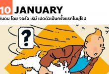 10 มกราคม 2472 ตินติน โดย จอร์จ เรมี เปิดตัวเป็นครั้งแรกในยุโรป