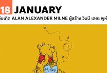 Photo of 18 มกราคม วันเกิด Alan Alexander Milne ผู้สร้าง วินนี่ เดอะ พูห์