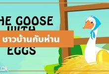 นิทานอีสป : ชาวบ้านกับห่าน (The Goose & the Golden Egg)