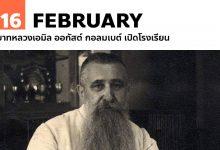Photo of 16 กุมภาพันธ์ บาทหลวงเอมิล ออกัสต์ กอลมเบต์ เปิดโรงเรียน