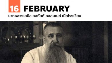 16 กุมภาพันธ์ บาทหลวงเอมิล ออกัสต์ กอลมเบต์ เปิดโรงเรียน