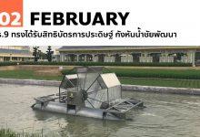 Photo of 2 กุมภาพันธ์ ร.9 ทรงได้รับสิทธิบัตรการประดิษฐ์ กังหันน้ำชัยพัฒนา