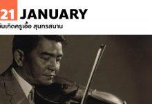 Photo of 21 มกราคม วันเกิดครูเอื้อ สุนทรสนาน