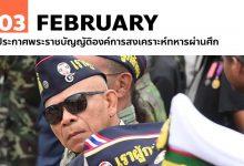 Photo of 3 กุมภาพันธ์ ประกาศพระราชบัญญัติองค์การสงเคราะห์ทหารผ่านศึก