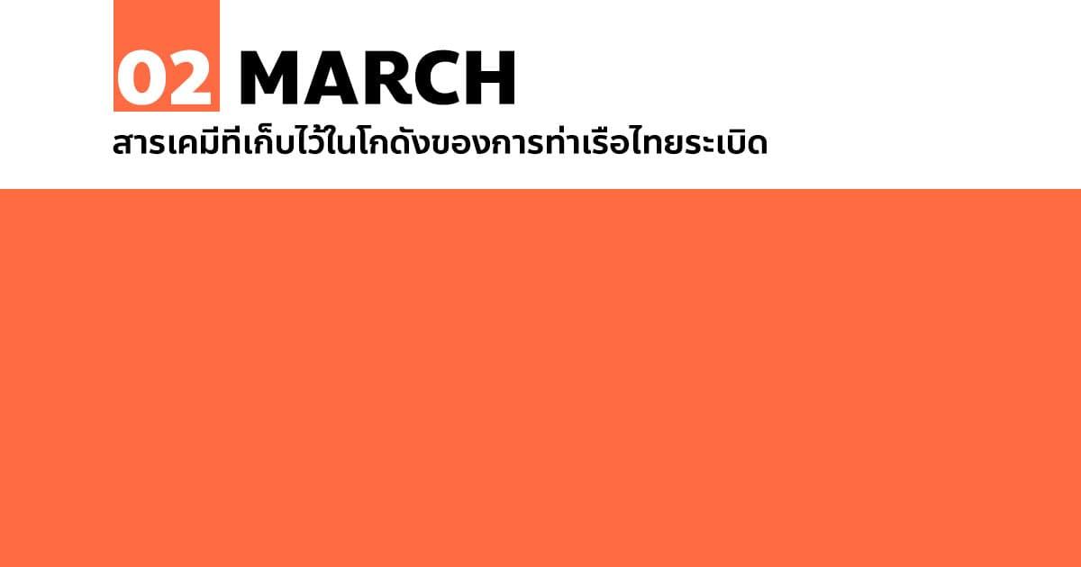 2 มีนาคม สารเคมีที่เก็บไว้ในโกดังของการท่าเรือไทยระเบิด