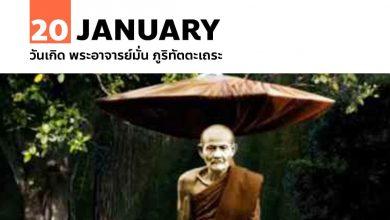 Photo of 20 มกราคม วันเกิด พระอาจารย์มั่น ภูริทัตตะเถระ