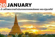 20 มกราคม ร.5 เสด็จพระราชดำเนินทรงเททองหล่อยอด พระปฐมเจดีย์