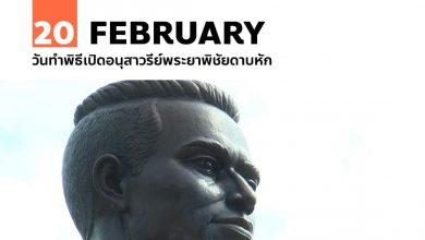 Photo of 20 กุมภาพันธ์ วันทำพิธีเปิดอนุสาวรีย์พระยาพิชัยดาบหัก
