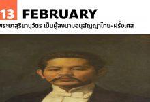 13 กุมภาพันธ์ พระยาสุริยานุวัตร เป็นผู้ลงนามอนุสัญญาไทย-ฝรั่งเศส