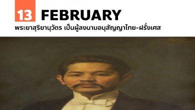 Photo of 13 กุมภาพันธ์ พระยาสุริยานุวัตร เป็นผู้ลงนามอนุสัญญาไทย-ฝรั่งเศส