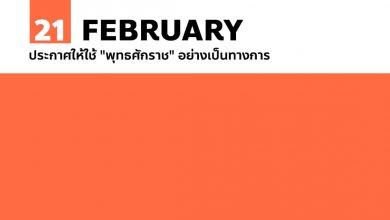 """Photo of 21 กุมภาพันธ์ ประกาศให้ใช้ """"พุทธศักราช"""" อย่างเป็นทางการ"""