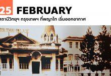 Photo of 25 กุมภาพันธ์ สถานีวิทยุฯ กรุงเทพฯ ที่พญาไท เริ่มออกอากาศ