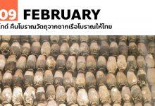 9 กุมภาพันธ์ ไทด์ คืนโบราณวัตถุจากซากเรือโบราณให้ไทย