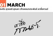Photo of 1 มีนาคม วันเกิด สุวรรณี สุคนธา เจ้าของบทประพันธ์ เขาชื่อกานต์