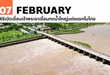 Photo of 7 กุมภาพันธ์ พิธีเปิดเขื่อนเจ้าพระยาเขื่อนทดน้ำใหญ่แห่งแรกในไทย