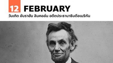 Photo of 12 กุมภาพันธ์ วันเกิด อับราฮัม ลินคอล์น อดีตประธานาธิบดีอเมริกัน