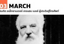 3 มีนาคม วันเกิด อเล็กซานเดอร์ เกรแฮม เบลล์ ผู้ประดิษฐ์โทรศัพท์