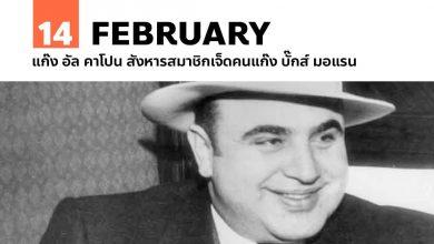 14 กุมภาพันธ์ แก๊ง อัล คาโปน สังหารสมาชิกเจ็ดคนแก๊ง บั๊กส์ มอแรน