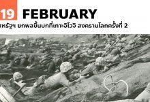 19 กุมภาพันธ์ สหรัฐฯ ยกพลขึ้นบกที่เกาะอิโวจิ สงครามโลกครั้งที่ 2