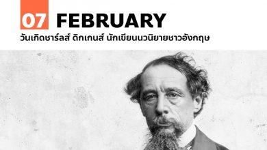 Photo of 7 กุมภาพันธ์ วันเกิดชาร์ลส์ ดิกเกนส์ นักเขียนนวนิยายชาวอังกฤษ