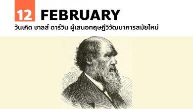 Photo of 12 กุมภาพันธ์ วันเกิด ชาลส์ ดาร์วิน ผู้เสนอทฤษฎีวิวัฒนาการสมัยใหม่