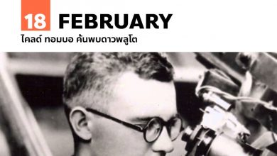 Photo of 18 กุมภาพันธ์ ไคลด์ ทอมบอ ค้นพบดาวพลูโต