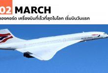 Photo of 2 มีนาคม คองคอร์ด เครื่องบินที่เร็วที่สุดในโลก เริ่มบินวันแรก