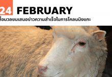 24 กุมภาพันธ์ สื่อมวลชนเสนอข่าวความสำเร็จในการโคลนนิงแกะ