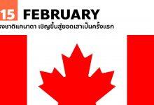 15 กุมภาพันธ์ ธงชาติแคนาดา เชิญขึ้นสู่ยอดเสาเป็นครั้งแรก