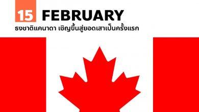 Photo of 15 กุมภาพันธ์ ธงชาติแคนาดา เชิญขึ้นสู่ยอดเสาเป็นครั้งแรก