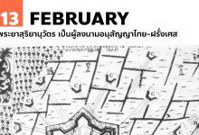Photo of 13 กุมภาพันธ์ ไทยทำสนธิสัญญาสยาม–ฝรั่งเศส ร.ศ. 122