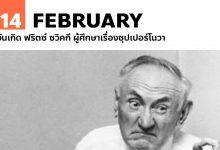 14 กุมภาพันธ์ วันเกิด ฟริตซ์ ซวิคกี ผู้ศึกษาเรื่องซุปเปอร์โนวา