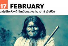 17 กุมภาพันธ์ เจอโรนิโม หัวหน้าอินเดียนแดงเผ่าอาปาเช่ เสียชีวิต