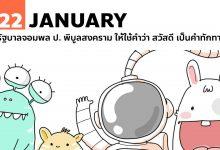 """22 มกราคม รัฐบาลจอมพล ป. ให้ใช้ """"สวัสดี"""" เป็นคำทักทาย"""