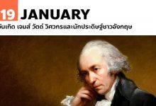 19 มกราคม วันเกิด เจมส์ วัตต์ วิศวกรและนักประดิษฐ์ชาวอังกฤษ