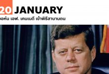 Photo of 20 มกราคม จอห์น เอฟ. เคนเนดี เข้าพิธีสาบานตน
