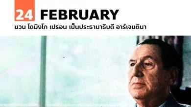 Photo of 24 กุมภาพันธ์ ฆวน โดมิงโก เปรอน เป็นประธานาธิบดี อาร์เจนตินา